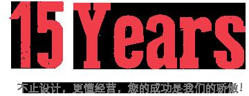 彪穗 · 北京网站建设